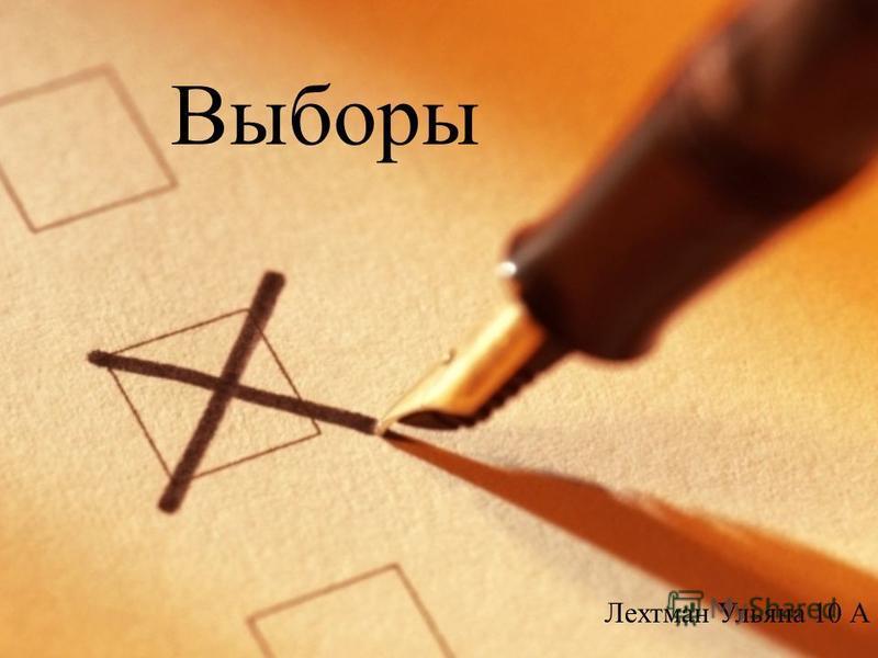 Выборы Лехтман Ульяна 10 А