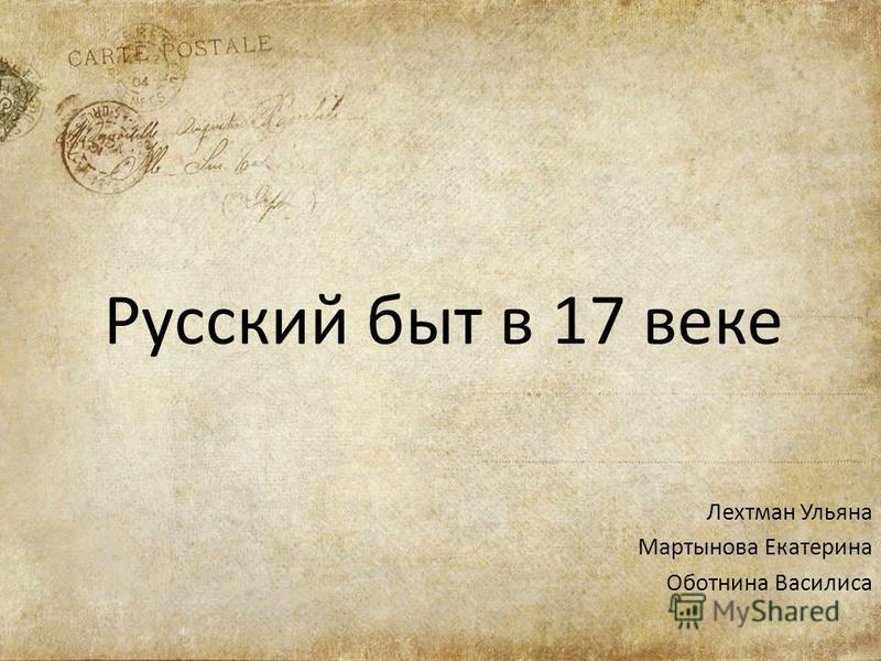 Русский быт в 17 веке Лехтман Ульяна Мартынова Екатерина Оботнина Василиса