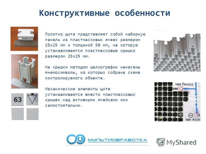www.rtels.ru Конструктивные особенности Полотно щита представляет собой наборную панель из пластмассовых ячеек размером 25 х 25 мм и толщиной 50 мм, на которую устанавливаются пластмассовые крышки размером 25 х 25 мм. На крышки методом шелкографии на