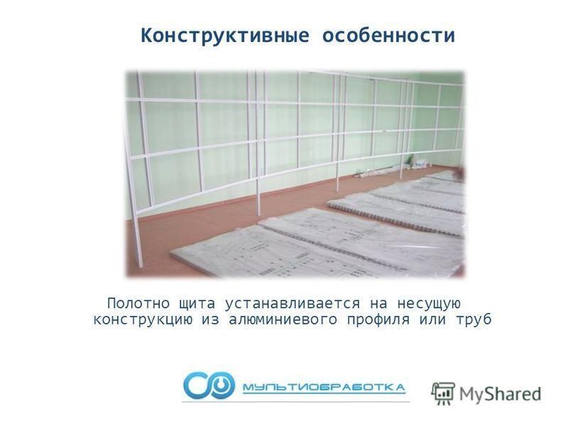 www.rtels.ru Конструктивные особенности Полотно щита устанавливается на несущую конструкцию из алюминиевого профиля или труб Москва, Проспект Мира, д. 222, стр. 4 +7 499 685 18 27 office@rtels.ru