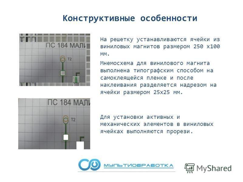 www.rtels.ru Конструктивные особенности На решетку устанавливаются ячейки из виниловых магнитов размером 250 х 100 мм. Мнемосхема для винилового магнита выполнена типографским способом на самоклеящейся пленке и после наклеивания разделяется надрезом