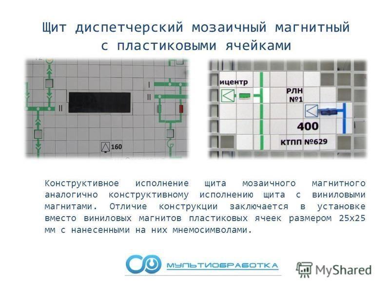 Щит диспетчерский мозаичный магнитный с пластиковыми ячейками Конструктивное исполнение щита мозаичного магнитного аналогично конструктивному исполнению щита с виниловыми магнитами. Отличие конструкции заключается в установке вместо виниловых магнито