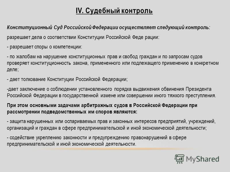 Конституционный Суд Российской Федерации осуществляет следующий контроль: разрешает дела о соответствии Конституции Российской Феде рации: - разрешает споры о компетенции: - по жалобам на нарушение конституционных прав и свобод граждан и по запросам
