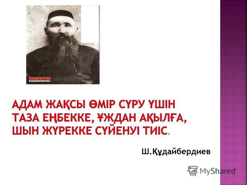 Ш. Құ дайбердиев