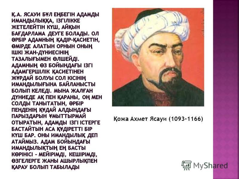 Қ оза Ахмет Ясауи (1093-1166)
