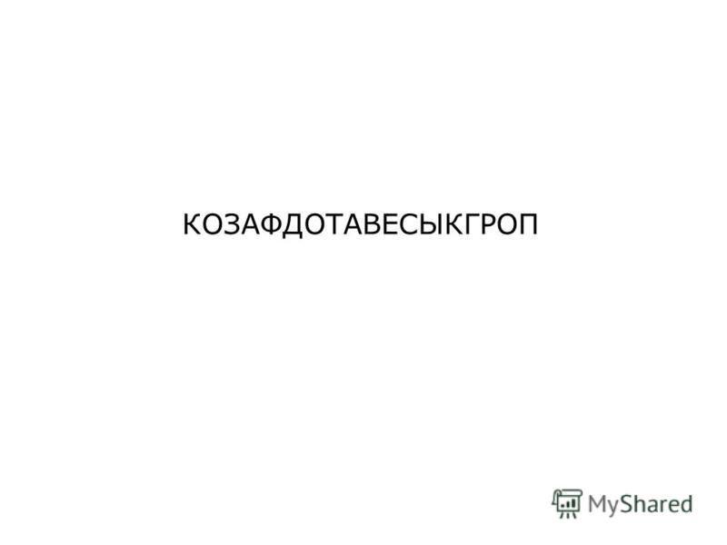 КОЗАФДОТАВЕСЫКГРОП