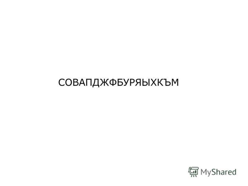 СОВАПДЖФБУРЯЫХКЪМ