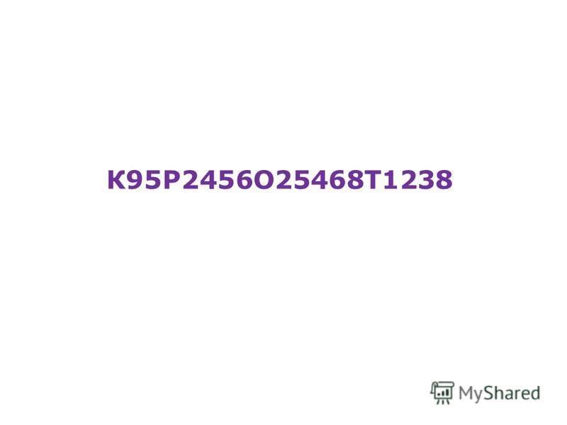 К95Р2456О25468Т1238