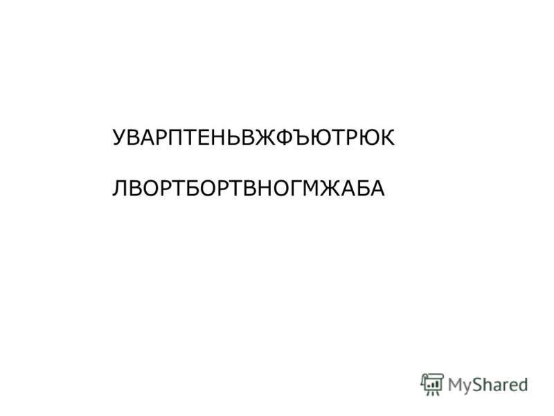 УВАРПТЕНЬВЖФЪЮТРЮК ЛВОРТБОРТВНОГМЖАБА
