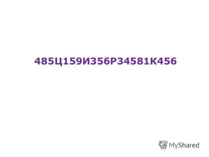 485Ц159И356Р34581К456