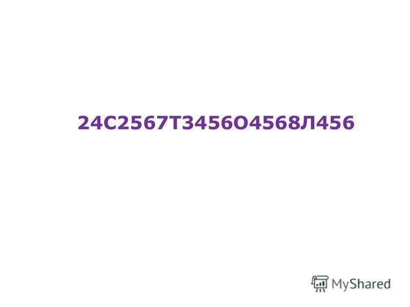 24С2567Т3456О4568Л456