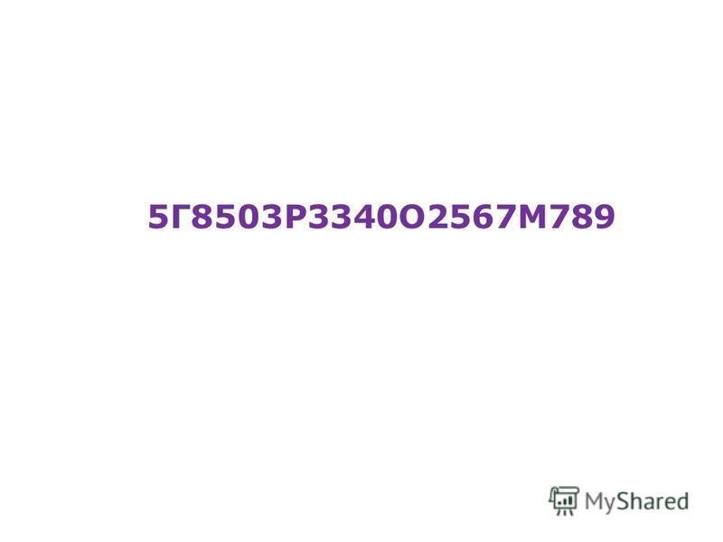 5Г8503Р3340О2567М789