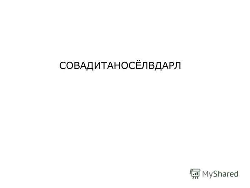 СОВАДИТАНОСЁЛВДАРЛ