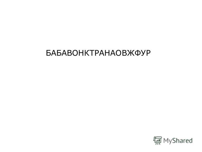 БАБАВОНКТРАНАОВЖФУР