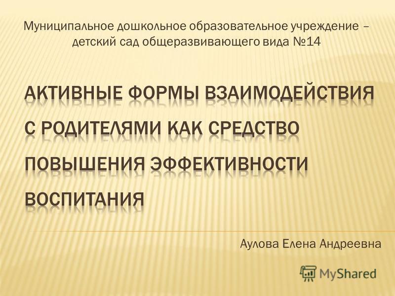 Муниципальное дошкольное образовательное учреждение – детский сад общеразвивающего вида 14 Аулова Елена Андреевна