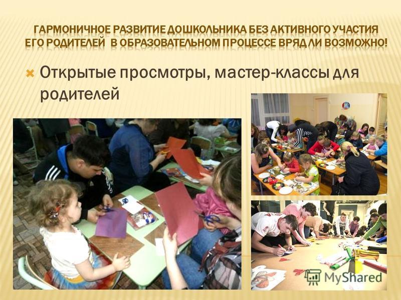 Открытые просмотры, мастер-классы для родителей