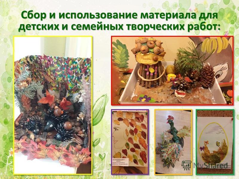 Сбор и использование материала для детских и семейных творческих работ: