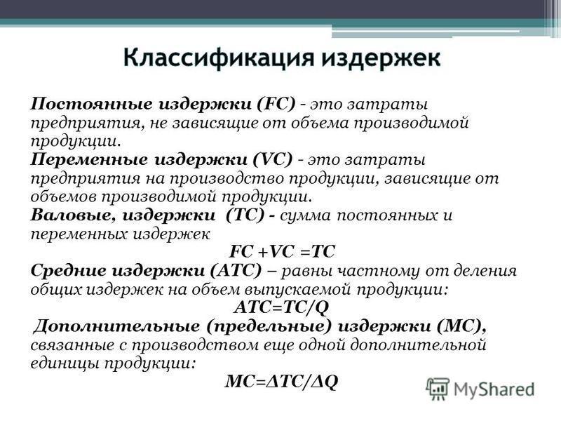 Постоянные издержки (FC) - это затраты предприятия, не зависящие от объема производимой продукции. Переменные издержки (VC) - это затраты предприятия на производство продукции, зависящие от объемов производимой продукции. Валовые, издержки (ТС) - сум