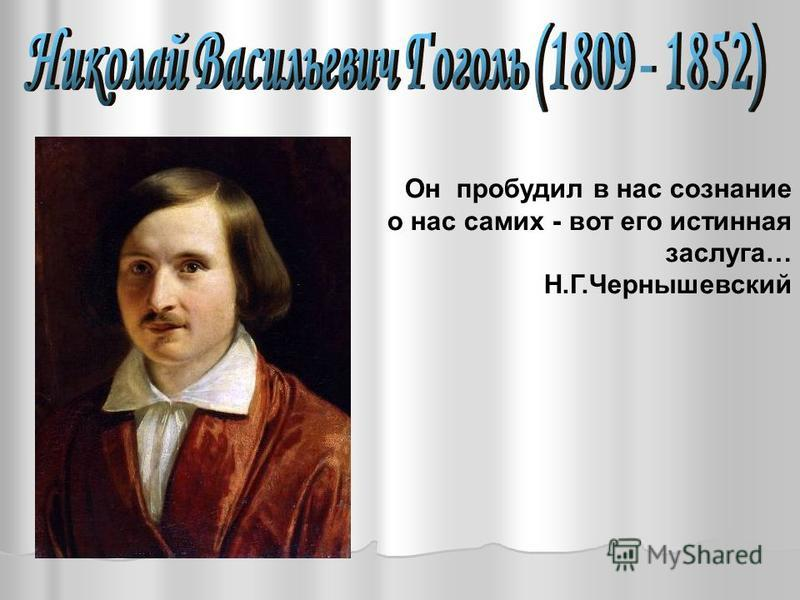 Он пробудил в нас сознание о нас самих - вот его истинная заслуга… Н.Г.Чернышевский