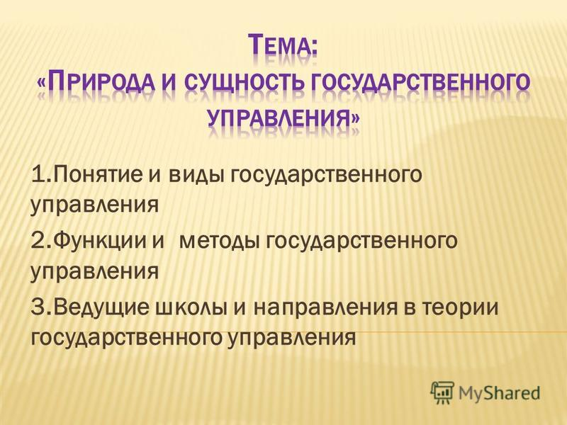 1. Понятие и виды государственного управления 2. Функции и методы государственного управления 3. Ведущие школы и направления в теории государственного управления