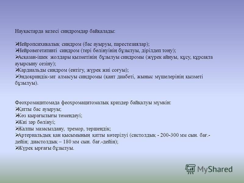 Науқастарда келесі синдром дар байқалады: Нейропсихикалық синдром (бас аурыуы, парестезиялар); Нейровегетативті синдром (тері бөлінуінің бұзылуы, дірілдеп тоңу); Асқазан-ішек жолдары қызметінің бұзылуы синдромы (жүрек айнуы, құсу, құрсақта аурысыну с