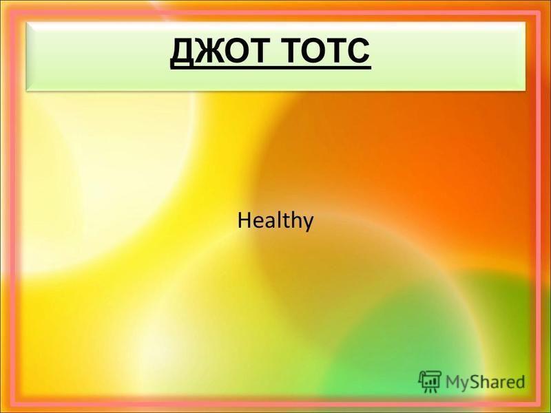ДЖОТ ТОТС Healthy