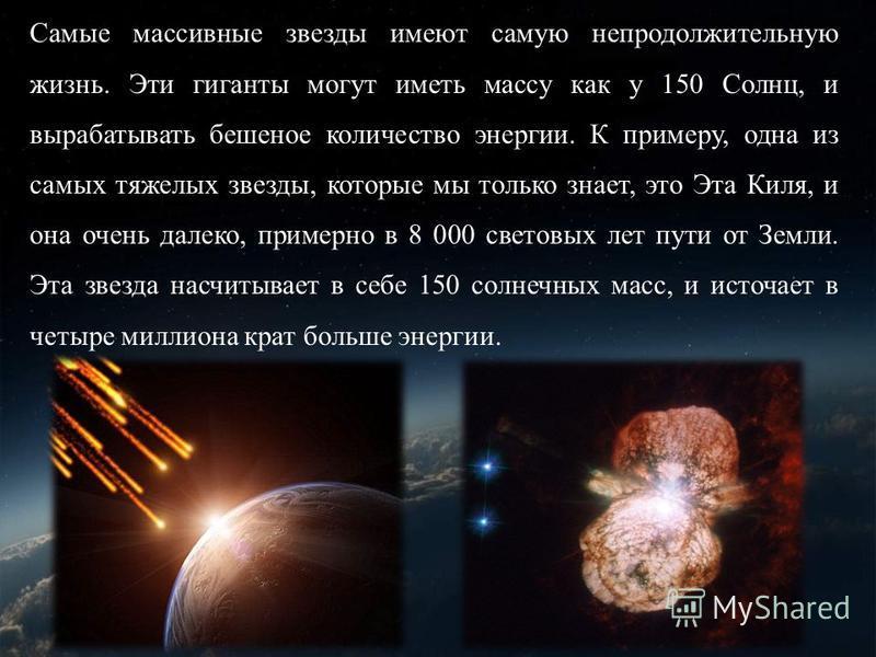 Жизненный цикл звезд Жизненный путь звезд представляет собой законченный цикл – рождение, рост, период относительно спокойной активности, агония, смерть, и напоминает жизненный путь отдельного организма. Астрономы не в состоянии проследит жизнь одной