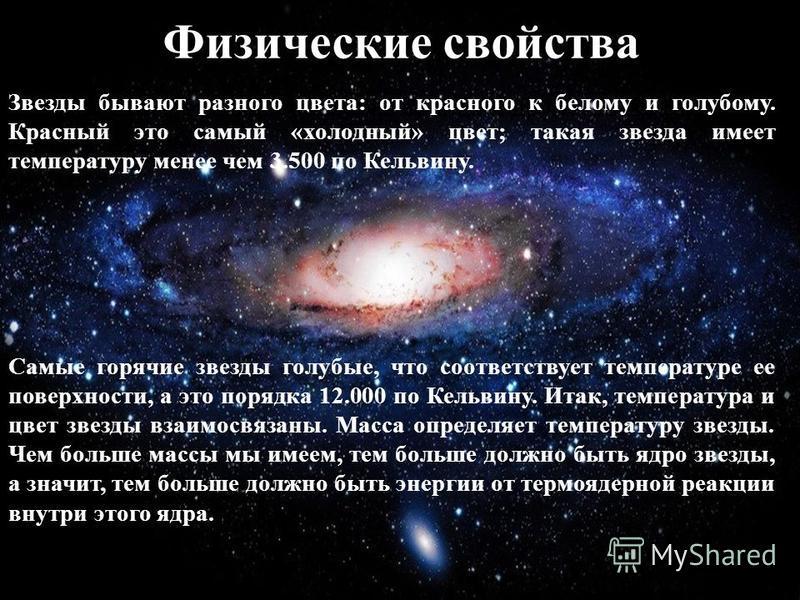 Характеристиками звезд Основными характеристиками звезд являются мощность её излучения, масса, радиус, температура и химический состав атмосферы. Зная данные параметры, можно рассчитать возраст звезды. Эти параметры изменяются в очень широких предела