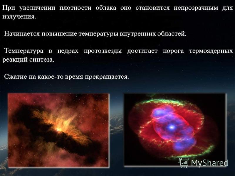 Звезды образуют звездные системы Может показаться, что все звезды, которые только есть, сами по себе, но многие образуют пары. Они называются бинарные звезды, где орбиты двух звезд имеют общий гравитационный центр. Также существуют и другие системы з