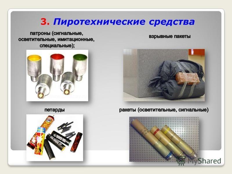 3. Пиротехнические средства