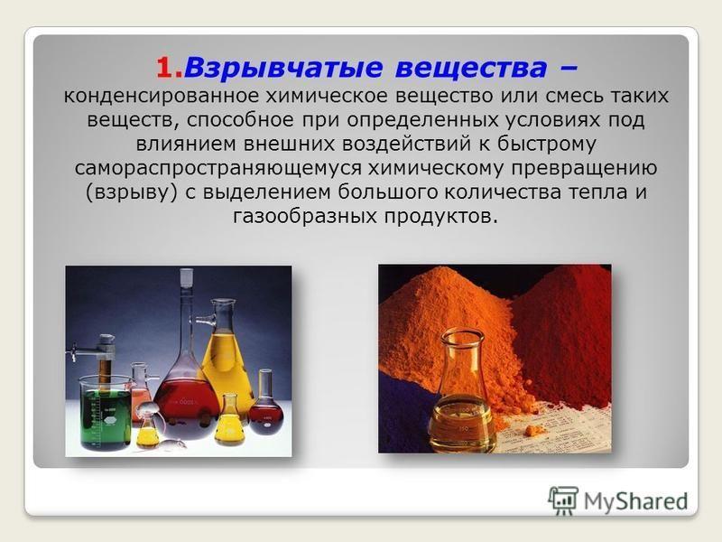 Взрывчатых веществ в домашних условиях