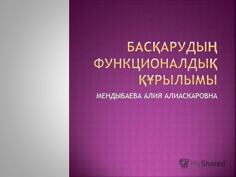 МЕНДЫБАЕВА АЛИЯ АЛИАСКАРОВНА