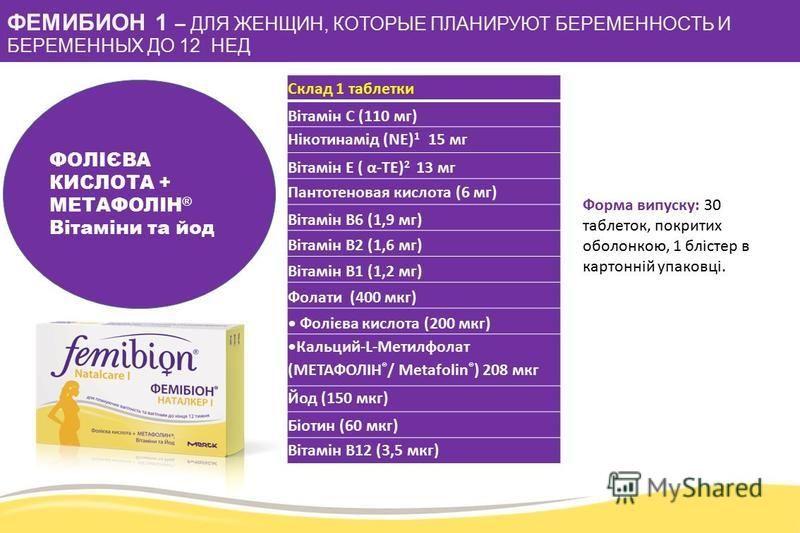 Бад для беременных фемибион 1 94