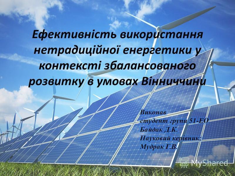Ефективність використання нетрадиційної енергетики у контексті збалансованого розвитку в умовах Вінниччини