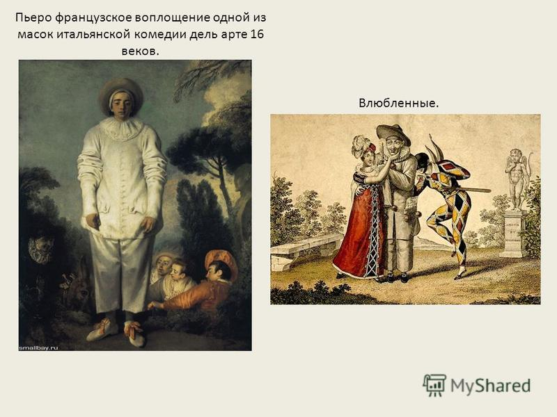 Пьеро французское воплощение одной из масок итальянской комедии дель арте 16 веков. Влюбленные.