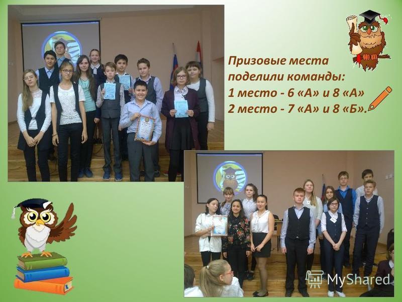 Призовые места поделили команды: 1 место - 6 «А» и 8 «А» 2 место - 7 «А» и 8 «Б».