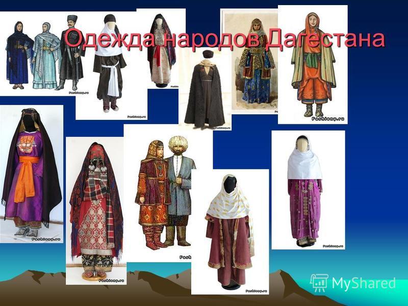 Одежда народов Дагестана