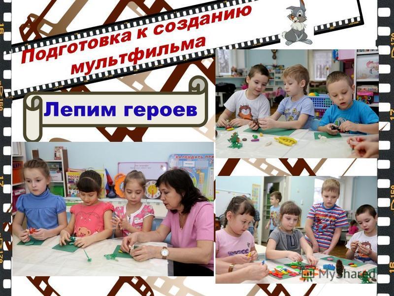 Подготовка к созданию мультфильма Лепим героев