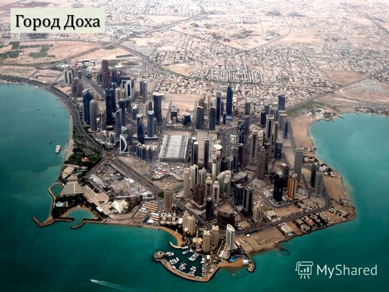 Город Доха