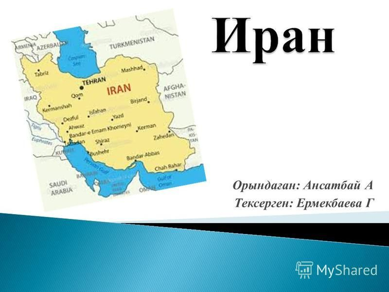 Орындаған: Ансатбай А Тексерген: Ермекбаева Г