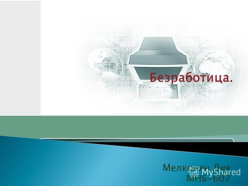Мелконян Лия МНБ-607