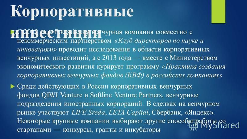Корпоративные инвестиции С 2012 года Российская венчурная компания совместно с некоммерческим партнёрством «Клуб директоров по науке и инновациям» проводит исследования в области корпоративных венчурных инвестиций, а с 2013 года вместе с Министерство