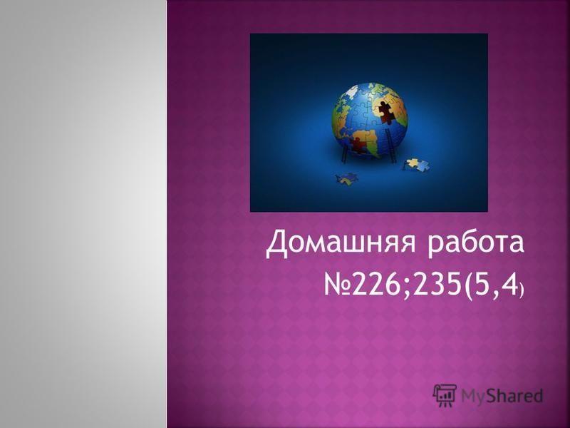 Домашняя работа 226;235(5,4 )