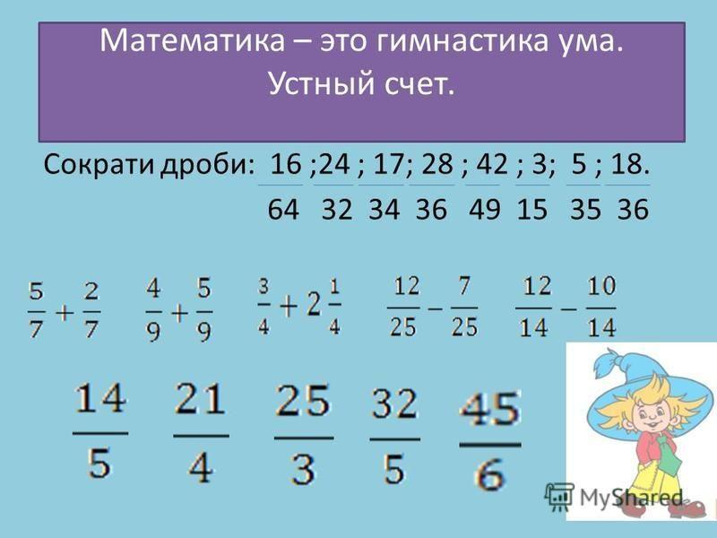 Сократи дроби: 16 ;24 ; 17; 28 ; 42 ; 3; 5 ; 18. 64 32 34 36 49 15 35 36 Математика – это гимнастика ума. Устный счет.