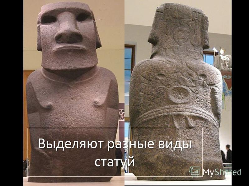 Выделяют разные виды статуй
