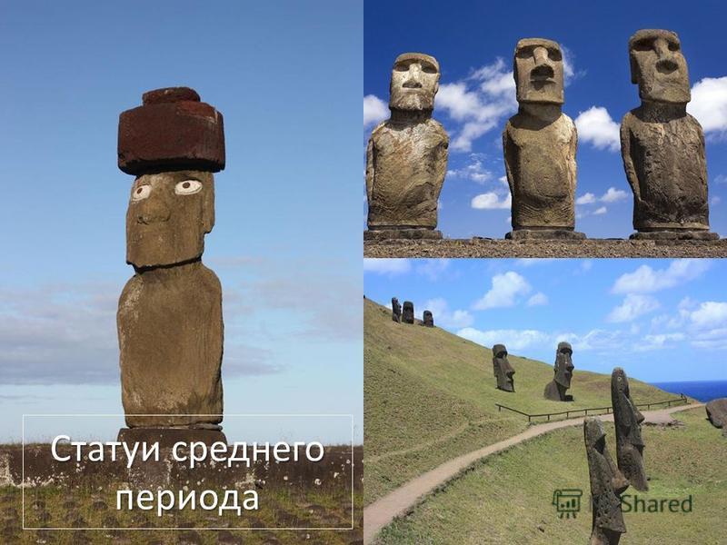 Статуи среднего периода