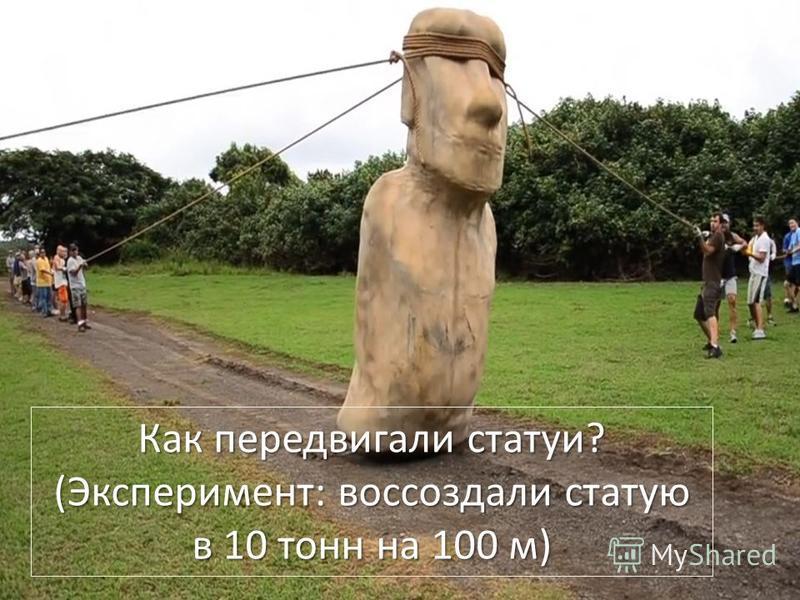 Как передвигали статуи? (Эксперимент: воссоздали статую в 10 тонн на 100 м)
