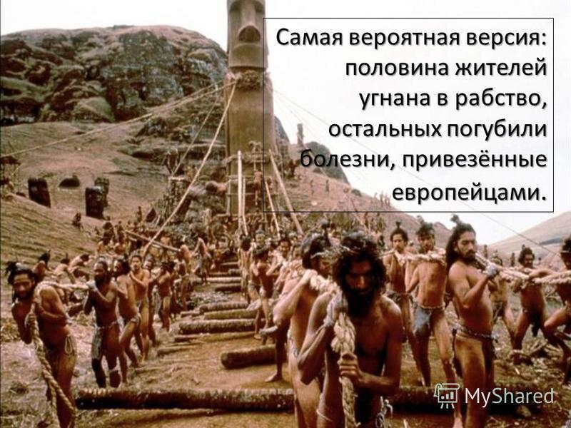 Самая вероятная версия: половина жителей угнана в рабство, остальных погубили болезни, привезённые европейцами.