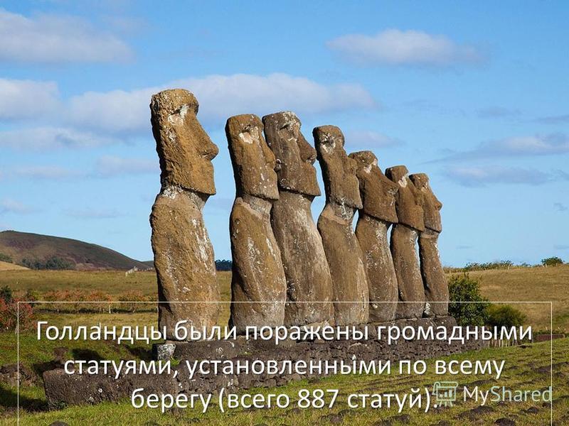 Голландцы были поражены громадными статуями, установленными по всему берегу (всего 887 статуй).