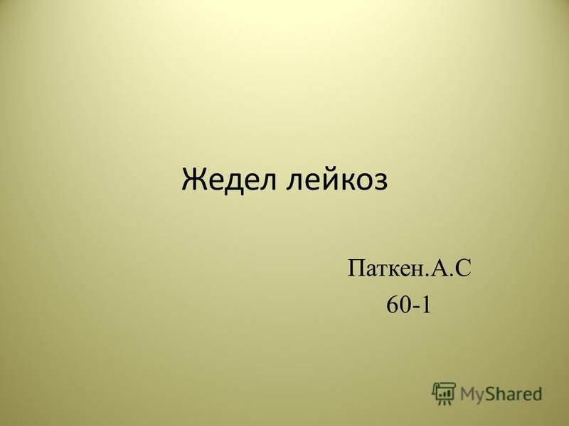 Ждел лейкоз Паткен.А.С 60-1